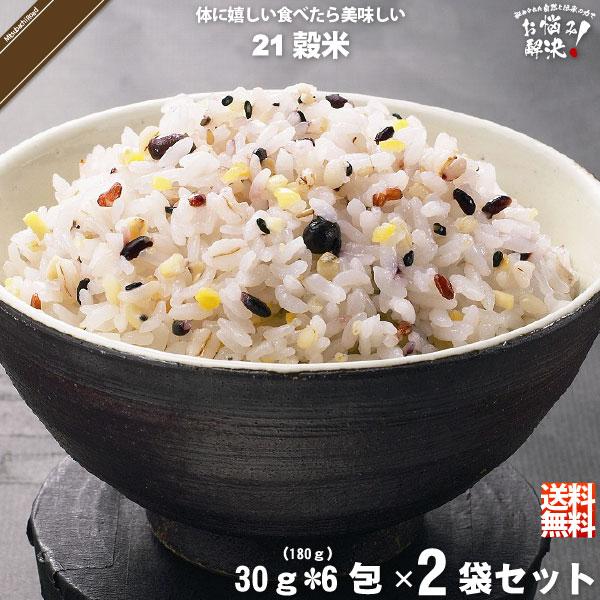 【お手軽 / 2個セット】二十一穀米 スティック (30g×6)【送料無料】
