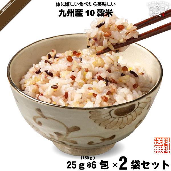 【お手軽 / 2個セット】九州産 十穀米 (25g×6)【送料無料】