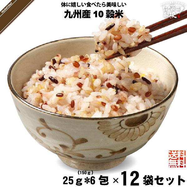 【12個セット】九州産 十穀米 (25g×6)【送料無料】