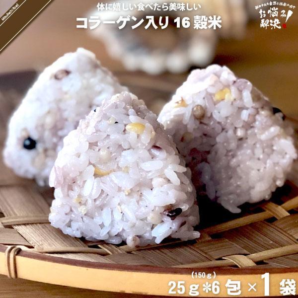コラーゲン入り十六穀米 (25g×6包)