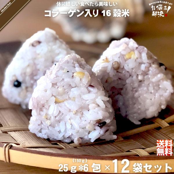 【12個セット】コラーゲン入り十六穀米 (25g×6包)