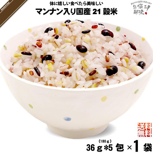 【お手軽 / 2個セット】マンナン入り国産21穀米 (36g×5)