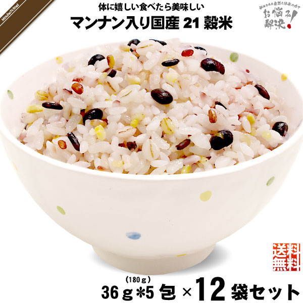【12個セット】マンナン入り国産21穀米 (36g×5)