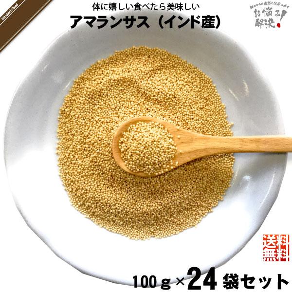 【24個セット】アマランサス (100g)