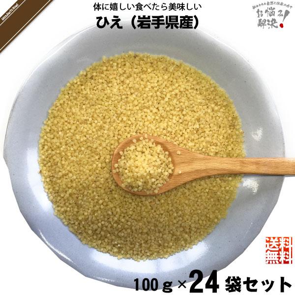 【24個セット】ひえ(100g)