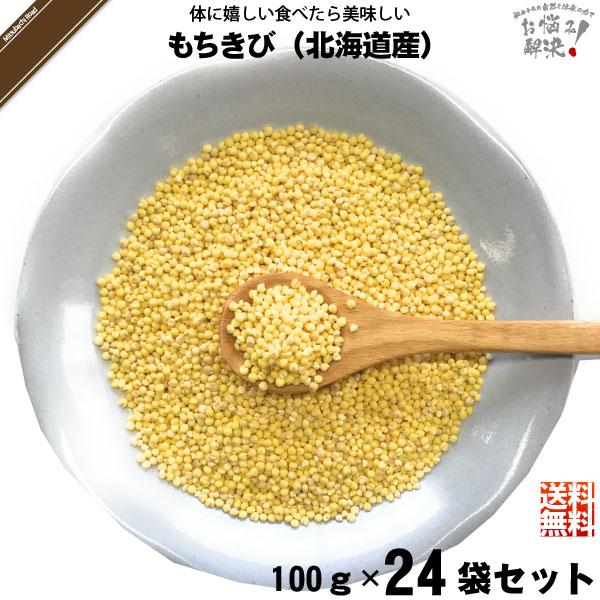 【24個セット】もちきび(100g)