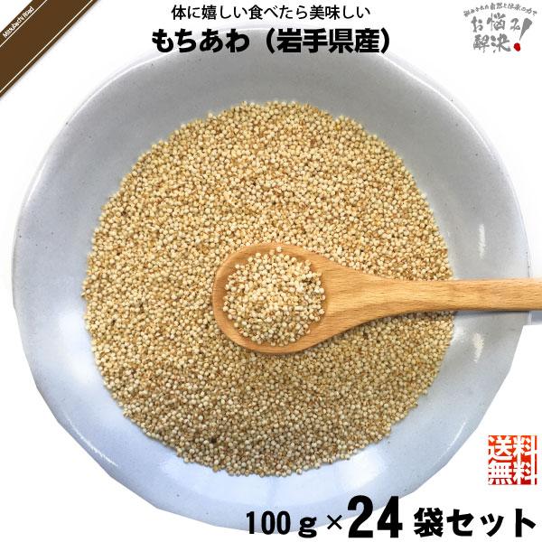【24個セット】もちあわ(100g)