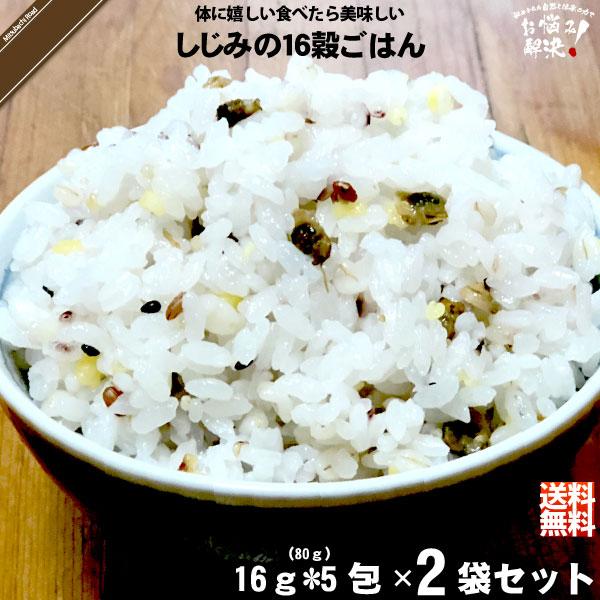 【お手軽 / 2個セット】しじみの十六穀ごはん (16g×5)