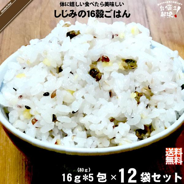 【12個セット】しじみの十六穀ごはん (16g×5)
