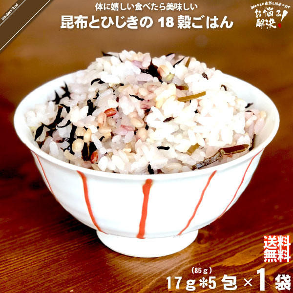 【お手軽】昆布とひじきの十八穀ごはん (17g×5)