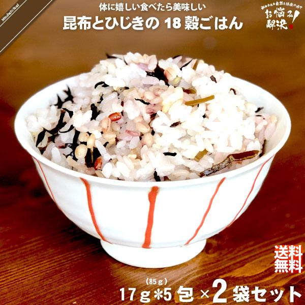 【お手軽 / 2個セット】昆布とひじきの十八穀ごはん (17g×5)