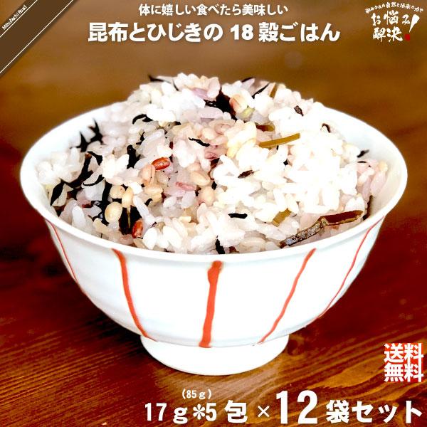 【12個セット】昆布とひじきの十八穀ごはん (17g×5)【送料無料】
