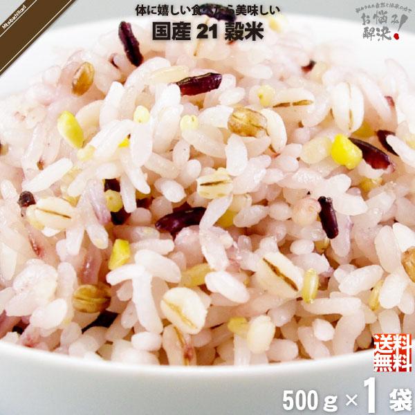 【お手軽】国内産 21穀米 (500g)【送料無料】