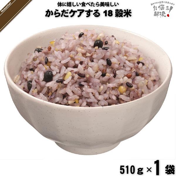 からだケアする18穀米 (510g)【5250円以上で送料無料】