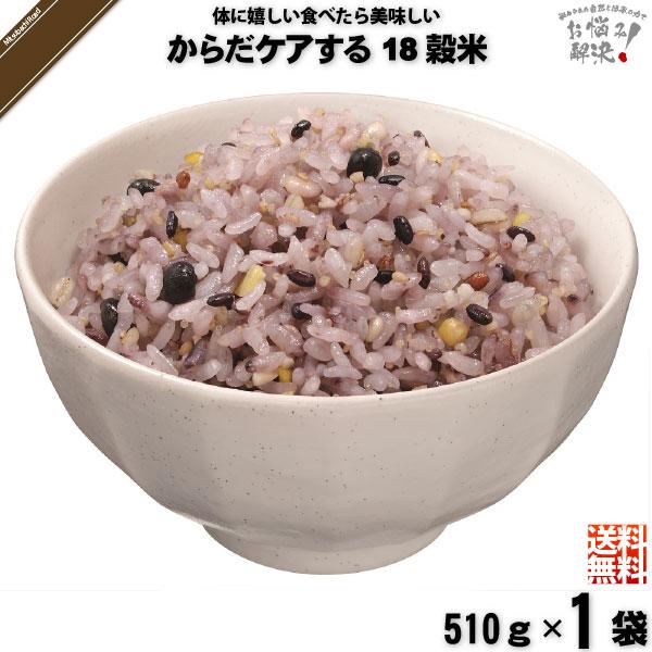 【お手軽】からだケアする18穀米 (510g)【送料無料】