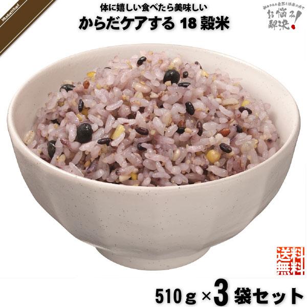 【お手軽 / 3個セット】からだケアする18穀米 (510g)【送料無料】