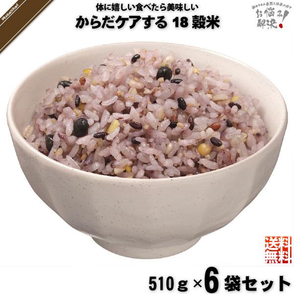 【6個セット】からだケアする18穀米 (510g)【送料無料】