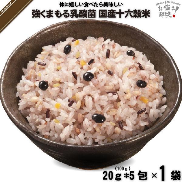 強くまもる乳酸菌 国産 十六穀米 (20g×5包)【5250円以上で送料無料】