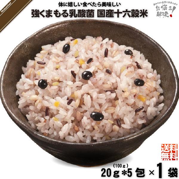 【お手軽】強くまもる乳酸菌 国産 十六穀米 (20g×5包)【送料無料】