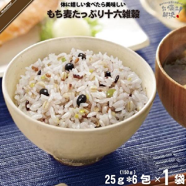 もち麦 たっぷり 十六雑穀 (25g×6包)【5250円以上で送料無料】