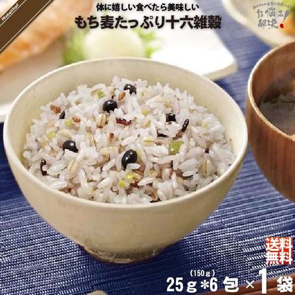 【お手軽】もち麦 たっぷり 十六雑穀 (25g×6包)【送料無料】