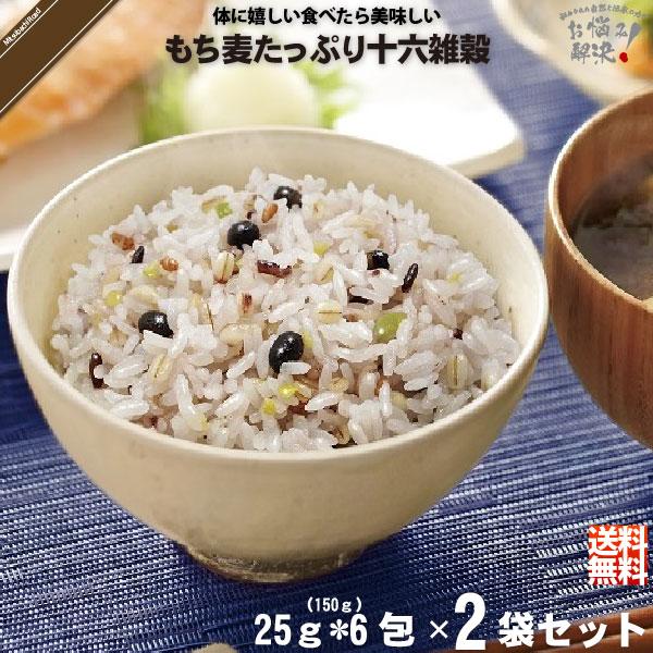 【お手軽 / 2個セット】もち麦 たっぷり 十六雑穀 (25g×6包)【送料無料】