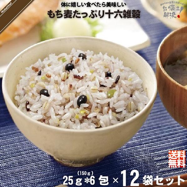 【お手軽 / 12個セット】もち麦 たっぷり 十六雑穀 (25g×6包)【送料無料】