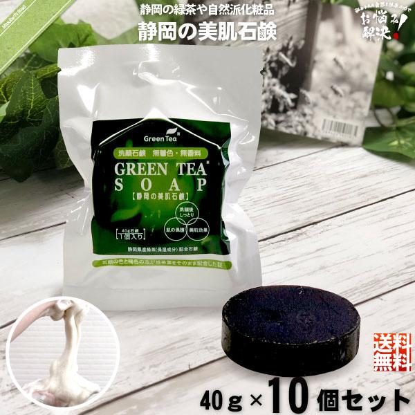 【お手軽 / 10個セット】お茶石鹸 (40g)【送料無料】