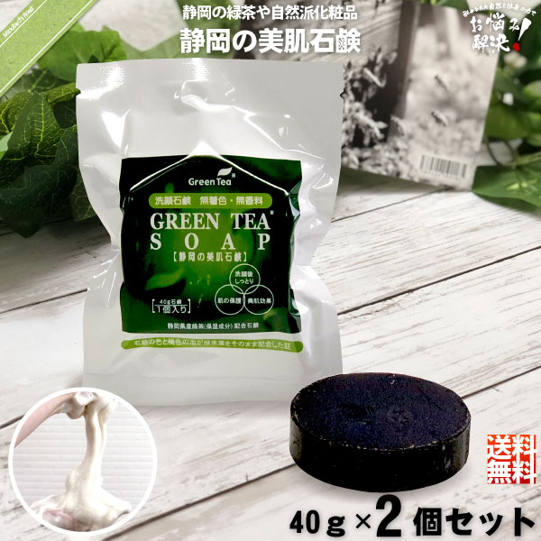 【お手軽 / 2個セット】お茶石鹸 (40g)【送料無料】