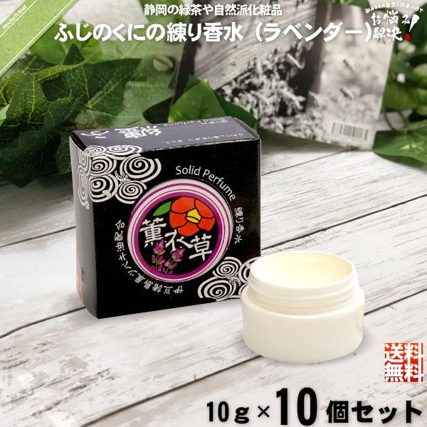 【お手軽 / 10個セット】練り香水 薫衣草 ラベンダー (10g)【送料無料】