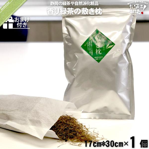香り緑茶の 敷き枕 (17cm×30cm)【5250円以上で送料無料】