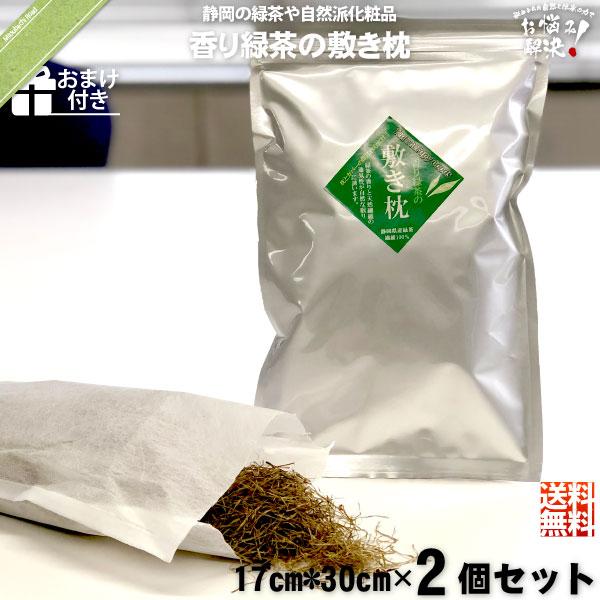 【お手軽 / 2個セット】香り緑茶の 敷き枕 (17cm×30cm)【送料無料】