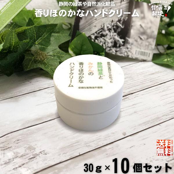 【お手軽 / 10個セット】緑茶とみかんの香りほのかなハンドクリーム (30g)【送料無料】