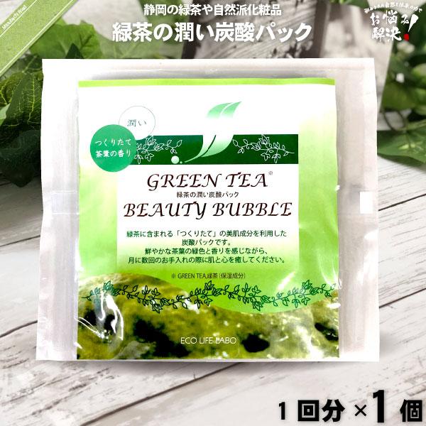 緑茶の潤い炭酸パック (1回分)【5250円以上で送料無料】