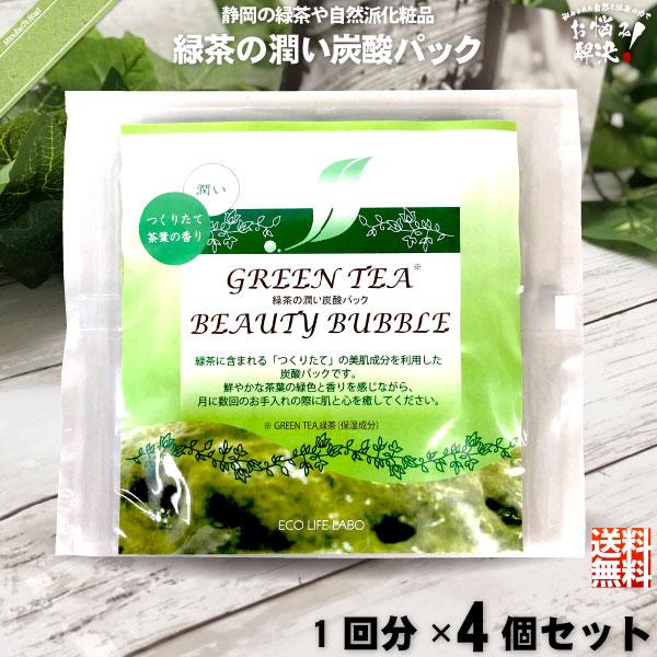 【お手軽 / 4個セット】緑茶の潤い炭酸パック (1回分)【送料無料】