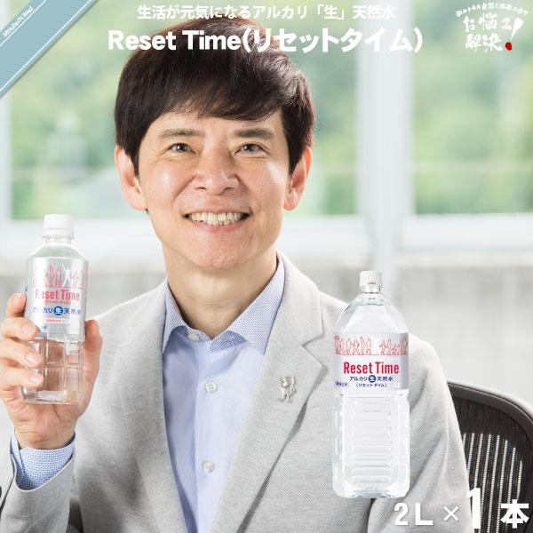 リセットタイム Reset Time (2L)【5250円以上で送料無料】