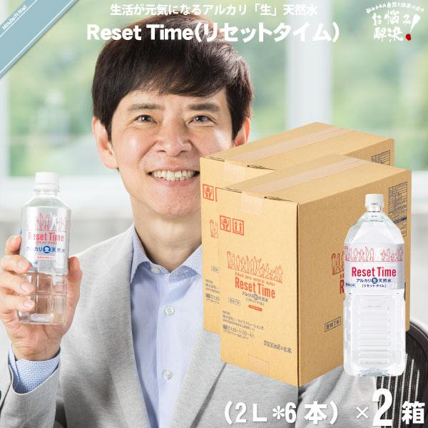 【お手軽 / 12本セット】リセットタイム Reset Time (2L)【送料無料】