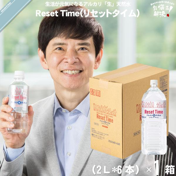 【6本セット】リセットタイム Reset Time (2L)【5250円以上で送料無料】