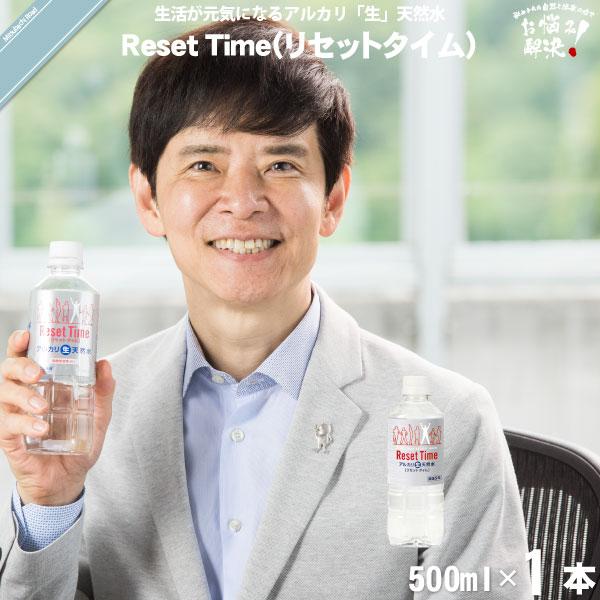 リセットタイム Reset Time (500ml)【5250円以上で送料無料】