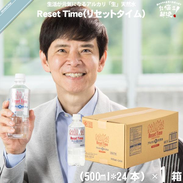 【24本セット】リセットタイム Reset Time (500ml)【5250円以上で送料無料】