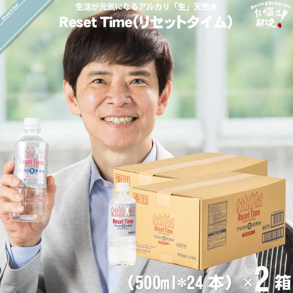 【48本セット】リセットタイム Reset Time (500ml)【送料無料】