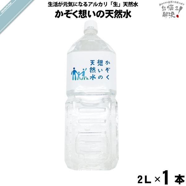 かぞく想いの天然水 (2L)【5250円以上で送料無料】