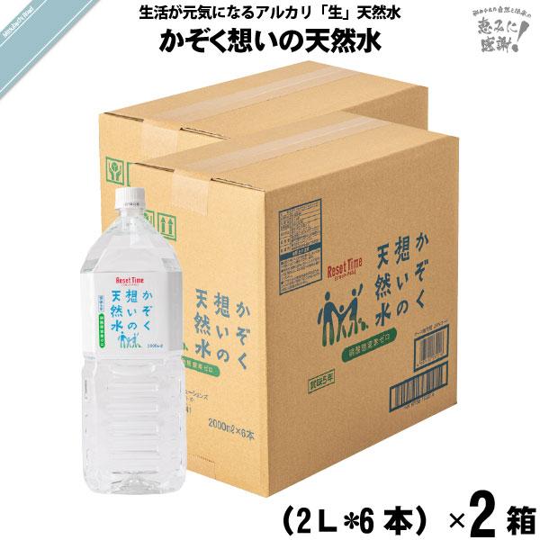 【お手軽 / 12本セット】かぞく想いの天然水 (2L)5年保存水【送料無料】