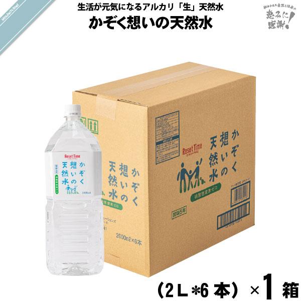 【お手軽 / 6本セット】かぞく想いの天然水 (2L)5年保存水【送料無料】