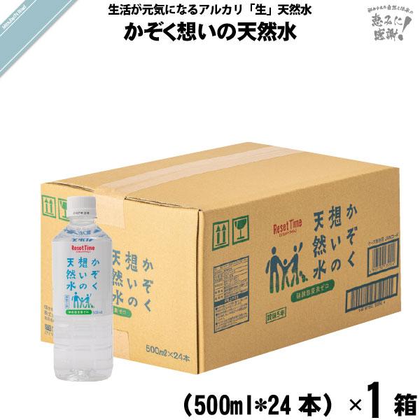 【お手軽 / 24本セット】かぞく想いの天然水 (500ml)5年保存水【送料無料】