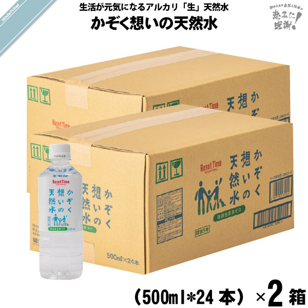【48本セット】かぞく想いの天然水 (500ml)【送料無料】