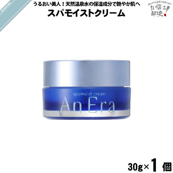 アンエラ スパモイスト クリーム (30g)【送料無料】