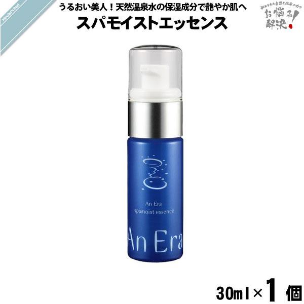 アンエラ スパモイスト エッセンス (30ml)【送料無料】