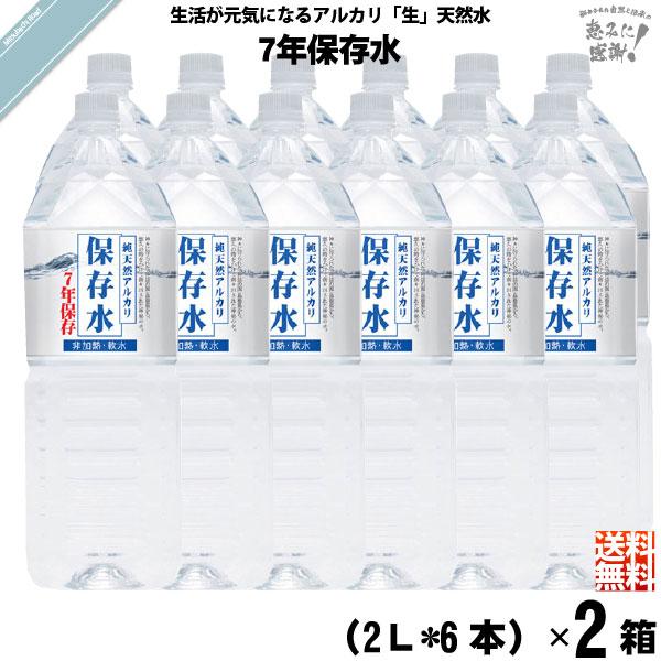 【お手軽 / 12本セット】純天然アルカリ保存水 7年保存水 (2L)【送料無料】