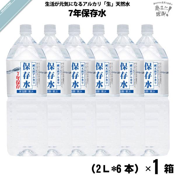 【お手軽 / 6本セット】純天然アルカリ保存水 7年保存水 (2L)【送料無料】